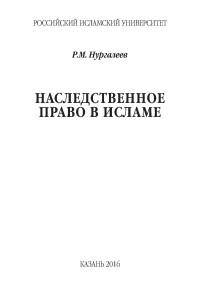nurgaleev-title