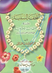 Стилистика арабского языка. Урок 1